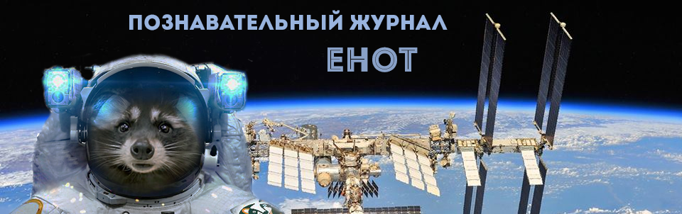 Познавательный журнал ЕНОТ